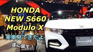 ホンダ 新型 S660 モデューロXの実車を見てきました!ステップワゴン、...