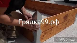 Делаем деревянные грядки своими руками.