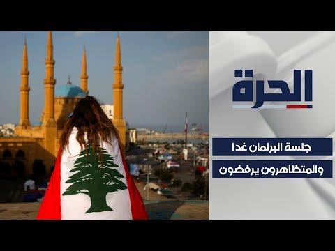 دعوات للإضراب العام يوم غد الثلاثاء في لبنان  - 18:59-2019 / 11 / 18