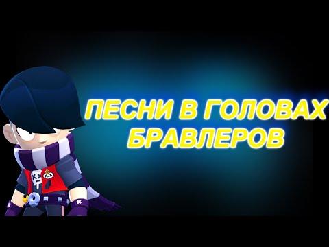 ПЕСНИ В ГОЛОВАХ БРАВЛЕРОВ!(+БАЙРОН И ЭДГАР) ИЗ BRAWL STARS!