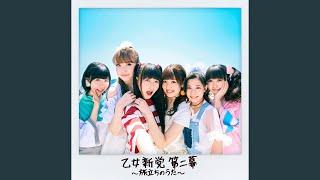 Provided to YouTube by VAP ツチノコっていると思う... ?♡ · 乙女新党 ...