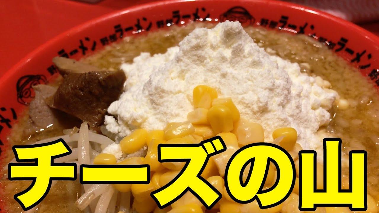 味噌 ラーメン チーズ 【宇都宮】幸麺(こうめん) チーズ味噌ラーメンが絶品の行列店!
