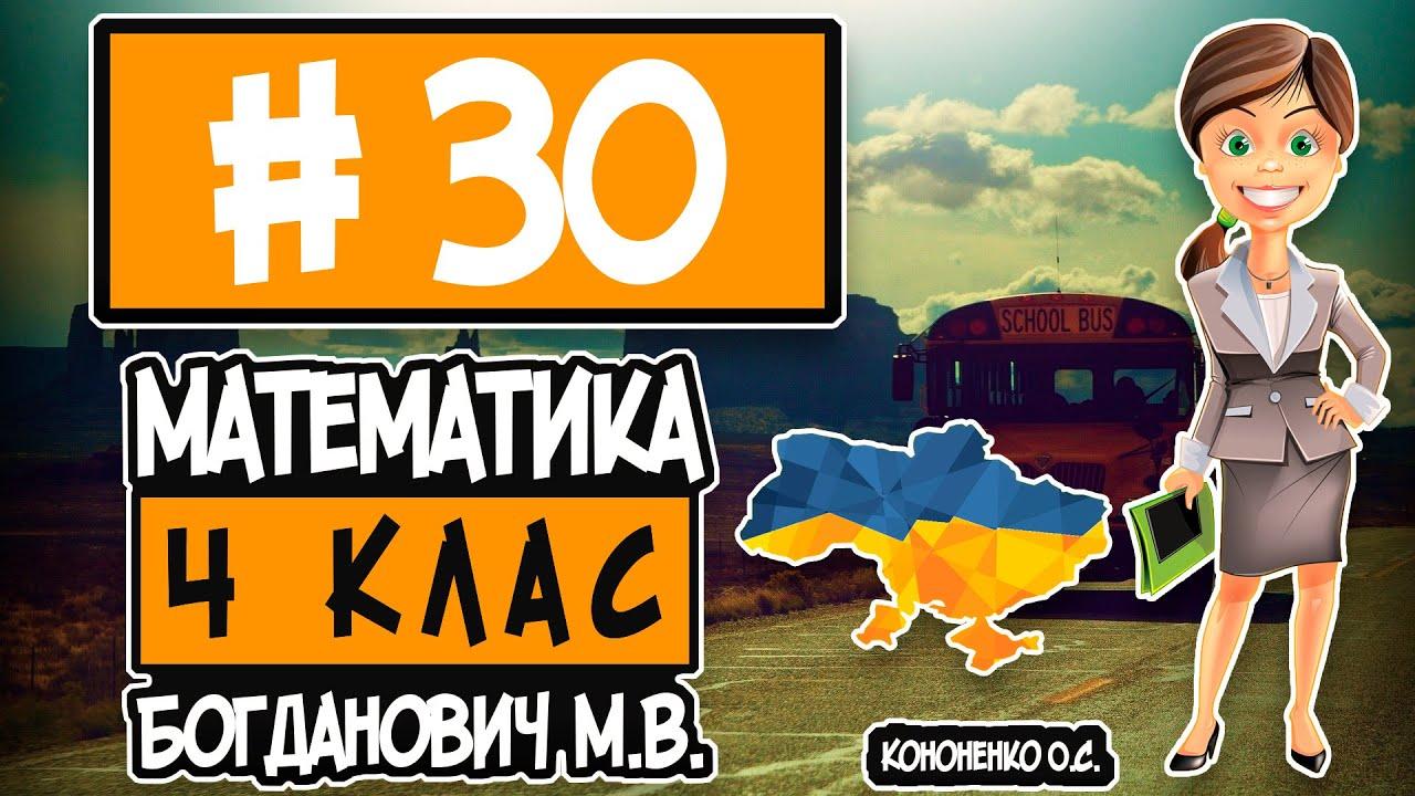 № 30 - Математика 4 клас Богданович М.В. відповіді ГДЗ