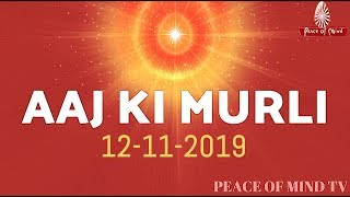 आज की मुरली 12-11-2019 | Aaj Ki Murli | BK Murli | TODAY'S MURLI In Hindi | BRAHMA KUMARIS | PMTV