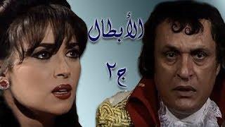 مسلسل ״الأبطال جــ2״ ׀ محمد توفيق – جيهان نصر ׀ الحلقة 39 من 39