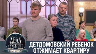 Дела судебные с Еленой Кутьиной. Новые истории. Эфир от 08.04.21
