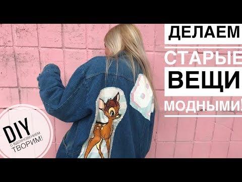 DIY! Быстрая переделка одежды! Valentina Valentina