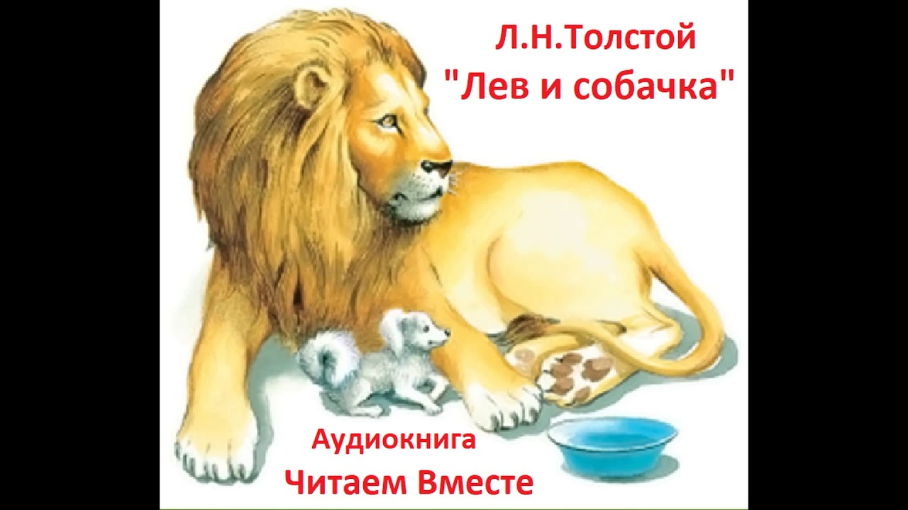 Лев и собачка. Л.Н.Толстой. Аудиокнига - YouTube