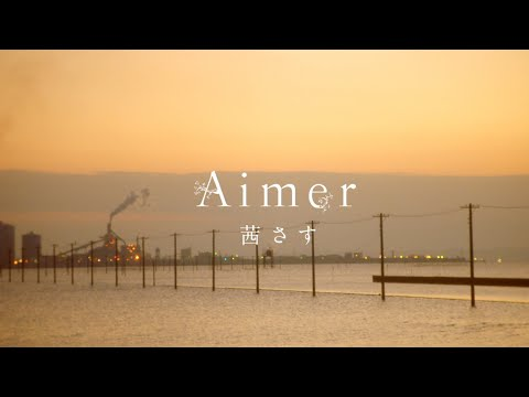 Aimer 『茜さす』MUSIC VIDEO(FULL ver.) ▶5:40