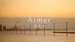 Aimer 『茜さす』MUSIC VIDEO(FULL ver.)