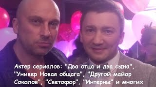 Актер Российского кино сериалов Денис Пирожков. Ивент ВЕДУЩИЙ.