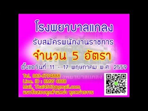 load แนวข้อสอบ ผู้ช่วยครู (ภาษาไทย)