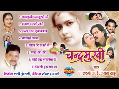 CHANDRAMUKHI - Laxminarayan Pandey & Mamta Sahu - CG Song - Audio Jukebox