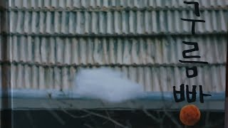 [그림책]구름빵 백희나 볼로냐 국제 어린이 도서전 출품…