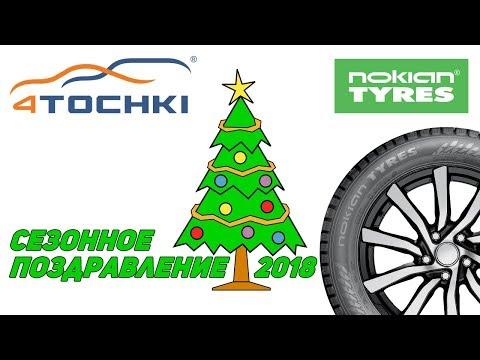 Nokian Tyres - сезонное поздравление 2018