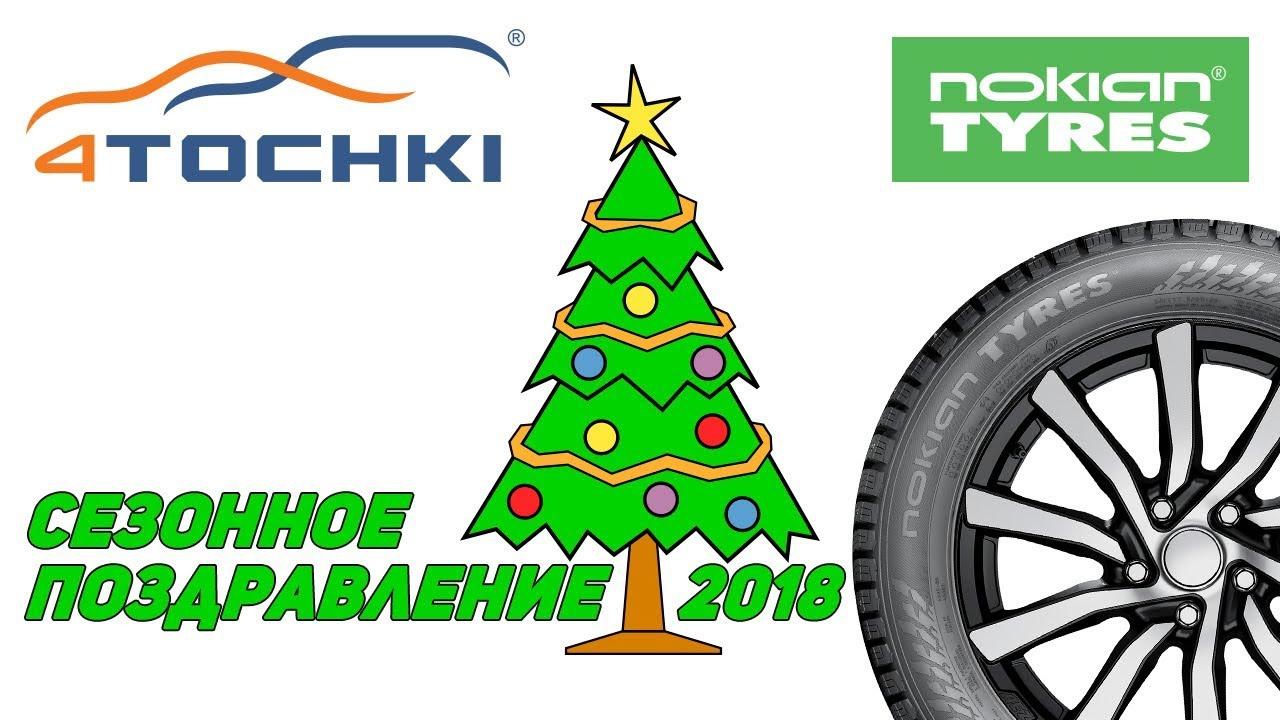 Nokian Tyres - сезонное поздравление 2018  на 4 точки. Шины и диски 4точки - Wheels & Tyres