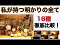 【キャンプ道具紹介】ランタン16種の明るさや特徴を徹底比較!