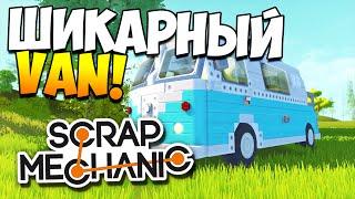 Scrap Mechanic | ШИКАРНЫЙ ФУРГОН!