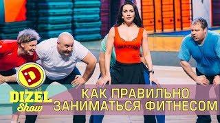 Как быстро похудеть к лету – фитнес для мужчин и женщин | Дизель шоу | Сергей Писаренко и Юлия Зорий