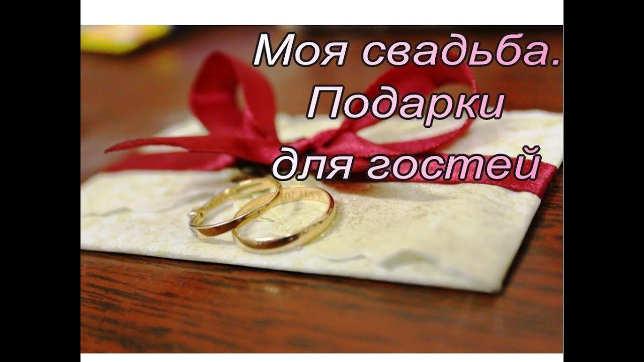 Ищете где недорого купить оригинальные подарки на свадьбу в киеве, украине?. В магазине свадебных аксессуаров marry time большой выбор свадебных подарков по низким ценам ❢ в течении 14 дней можно вернуть товар ✓ доставка от 100 грн беслпатно ☎ (044) 337-8.