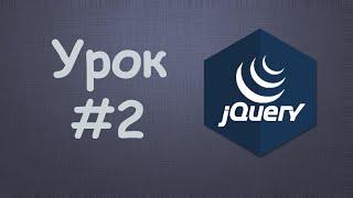 Изучаем jQuery | Урок №2 - Справочники