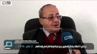 مصر العربية | في الذكرى 51 لانطلاقة حركة فتح  الفلسطينيون يدعون الحركة لمواصلة الكفاح المسلح