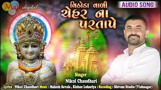 Vithoda Vali Chehar Na Pratape Nikul Chaudhari New Song Chehar Ma New Gujarati Song 2019