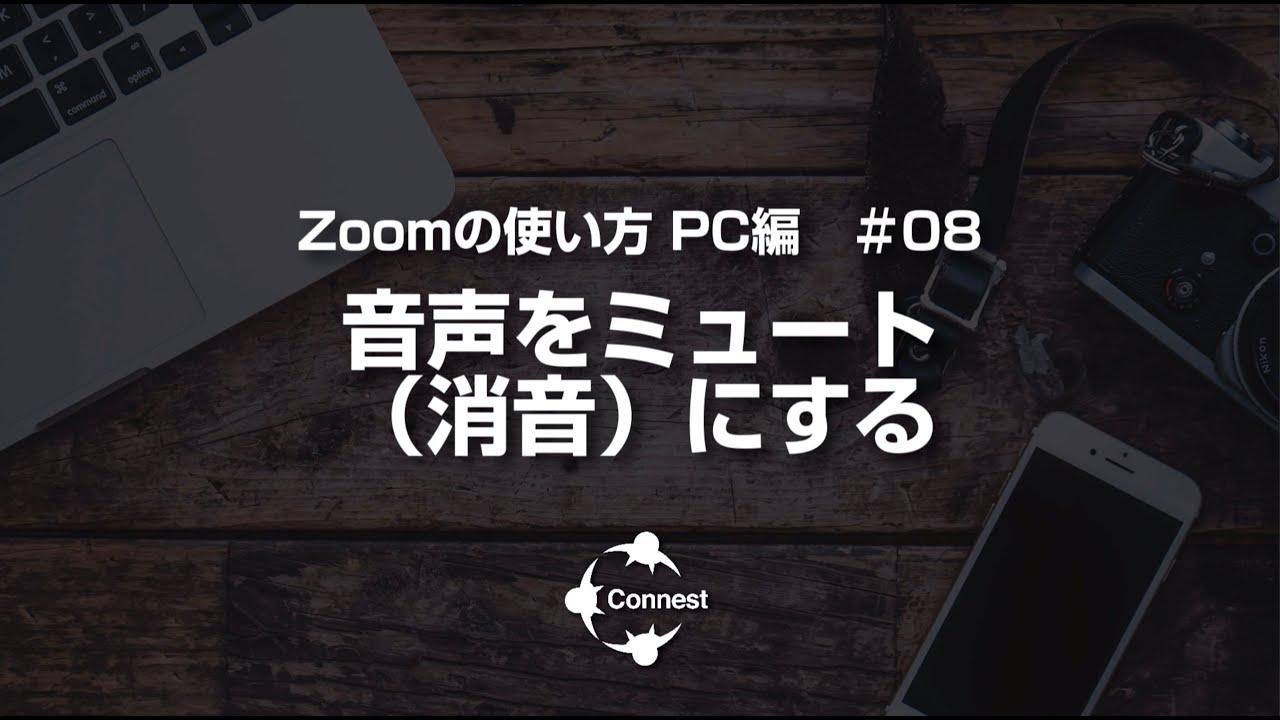 Zoom ミュート に する