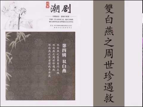 经典潮剧第四辑 (Teochew Opera Classical Records): 周世珍遇救(烏衫貞鎮、小生水金、小生奇才唱)