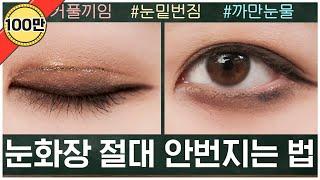 눈화장 절대 안번지는법 / 전국 팬더 소환!! (fea…