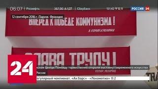 Русские идут: в Париже открылась выставка советского и российского современного искусства