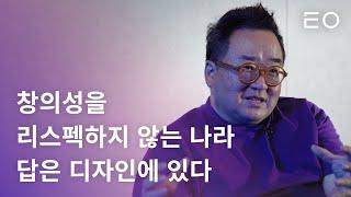 4,500억 매출 아이리버 디자이너 김영세가 말하는 디자인의 미래