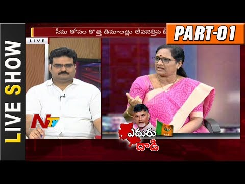 Is BJP Leaders Starting Reverse Gear Politics with Rayalaseema Declaration?    Live Show 01    NTV
