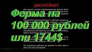 Сравнительная таблица и сборка фермы на 100000 Рублей (1744$)