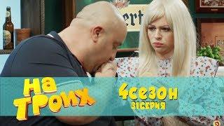 Юмористический сериал: На троих 4 сезон 31 серия | Дизель Студио, Украина 2018