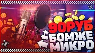 самый Дешевый Микрофон В Мире За 90 Рублей?! - Тест и Сравнение