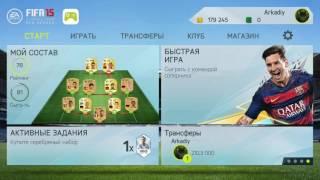 ШОООООККККК!!!Лучший способ заработка монет в FIFA 15 NEW SEASON  ИФ БАРЗАГЛИ ЗА 2 000 МОНЕТ.