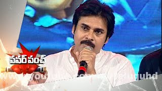 Pawan Kalyan Power Punch on Chiranjeevi