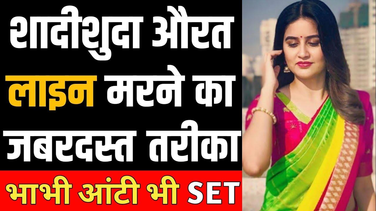 Womens Ko Line Marne Ka Ek Jabardast Aasan Tarika ! Psychological Love Tips In Hindi Buy Love Advice