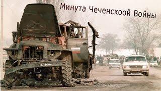 Война в Чечне (1994 - 1996)