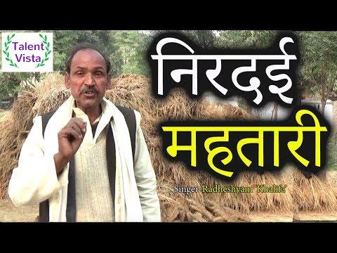 गरीब किसान का बिरहा सुन कर रो पड़ेंगे आप।। निरदई महतारी ।। Biraha-Niradaee Mahatari
