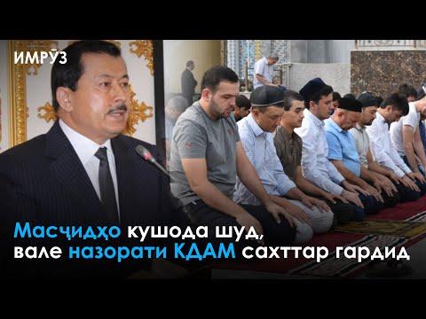 ▶️Барномаи хaбарии ИМРӮЗ - 04.02.2021 | AZDА TV | برنامه ای خبری امروز اخبار تاجیکستان