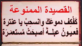 كفكف دموعك وانسحب يا عنترة - القصيدة المرفوضة في مسابقة أمير الشعراء لـ مصطفى الجزار