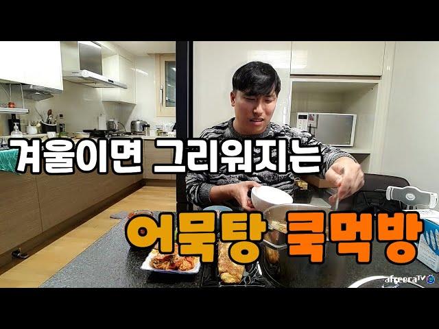 집밥대선생 어묵탕~!!
