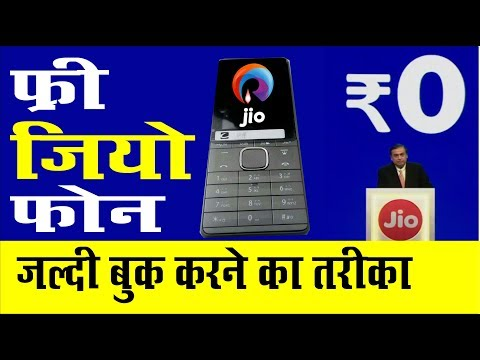 Free Jio Mobile ऐसे बुक करे | How to Book Free Jio 4G Phone