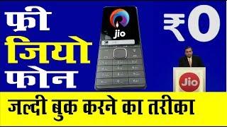 Free Jio Mobile ऐसे बुक करे   How to Book Free Jio 4G Phone   फ्री जिओ फ़ोन