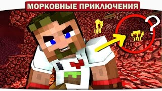 СОШЁЛ С УМА!! ТАЙНА АДСКОЙ КРЕПОСТИ. 22 - Морковные приключения (Minecraft Let's Play)