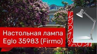 Настольная лампа EGLO 35983 (EGLO 90874 FIRMO) обзор
