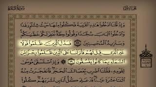 سورة البقرة كاملة مع تتبع الآيات القارئ بدر التركي