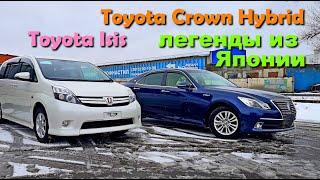 Королевский седан Toyota Crown и Семейный Toyota Isis из Японии